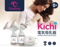 Máy Hút Sữa Kichilachi Điện Đôi Của Nhật Bản