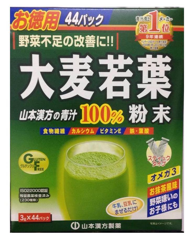 [44 Gói] Bột Mầm Lúa Mạch Non Grass Barley Của Nhật