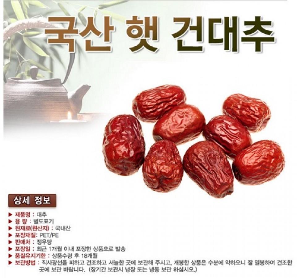 Táo Đỏ Khô Hàn Quốc Gói 500gr