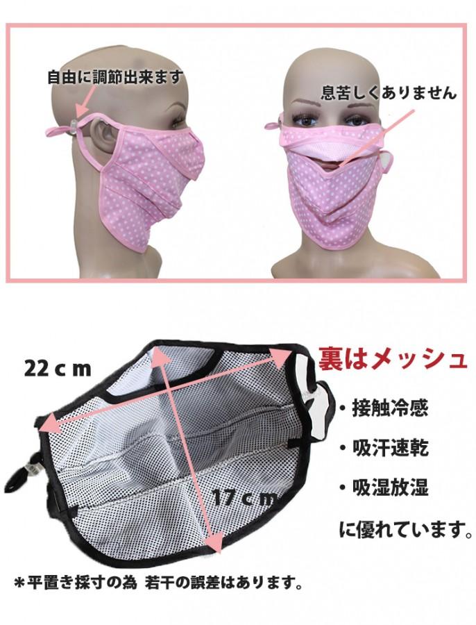 Khẩu Trang Chống Nắng, Chống Tia UV Nhật Bản
