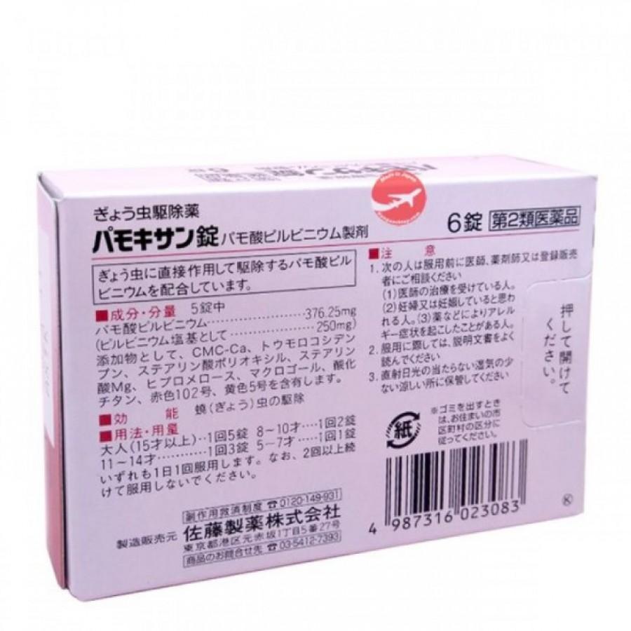 Viên Uống Tẩy Giun Pamoxan Sato Của Nhật Bản